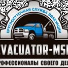 Эвакуатор Мск