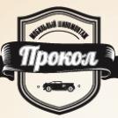 Услуги мобильного шиномонтажа Prokol24