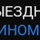 ШИНОМОНТАЖ R+